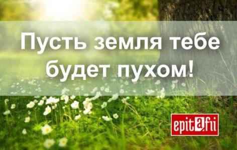 Эпитафия: Пусть земля тебе будет пухом!
